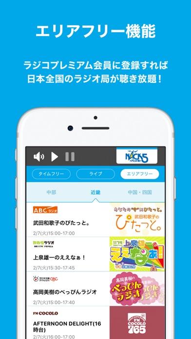radiko.jp ScreenShot2