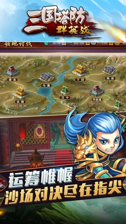 三国塔防群英战-精品休闲塔防手游 screenshot-4