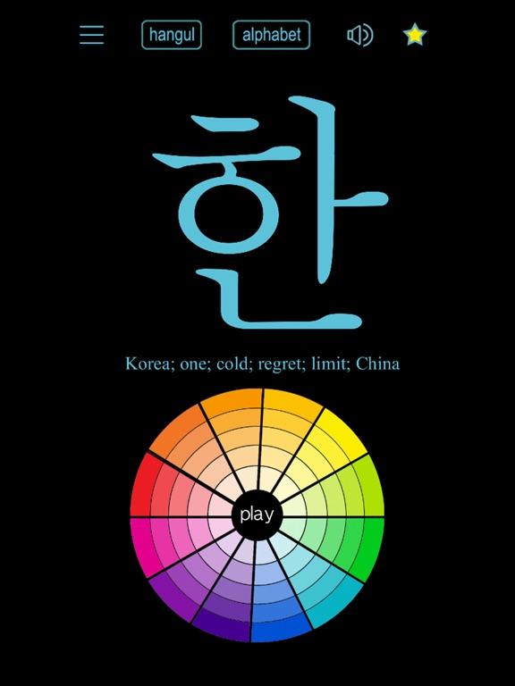 Learn Korean Handwriting ! screenshot 5