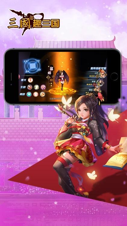 三国㊣趣三国- 阴阳三国战记 screenshot-4