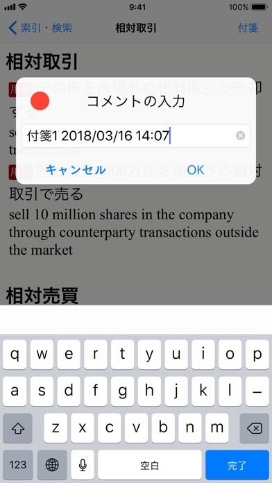 【用例中心】経済ビジネス英語表現辞典スクリーンショット4