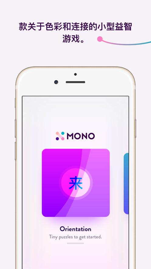 MONO — 款关于色彩和连接的小型益智游戏正在Mergeek限免