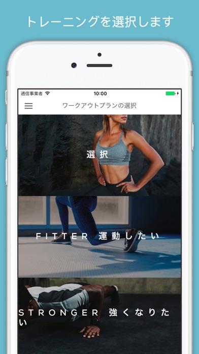 Sworkit パーソナルトレーナー ScreenShot3