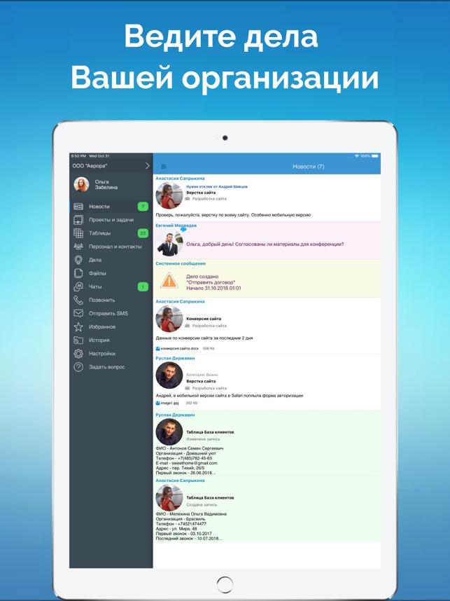 Crm система для айфона битрикс формы input