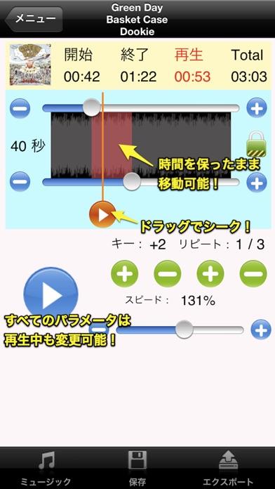 耳コピプレーヤー Slow Player screenshot1