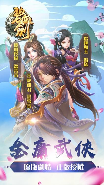 碧血劍-正版授權同名手遊