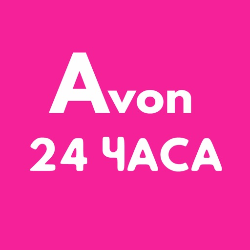 Avon 24 Часа