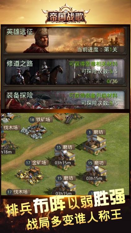 帝国战歌-热血战争题材国战手游