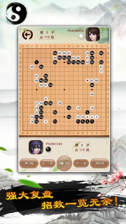 围棋—天天单机版对战策略小游戏 screenshot-3