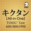 キクタン TOEIC®【All-in-One版】(アルク) - iPhoneアプリ