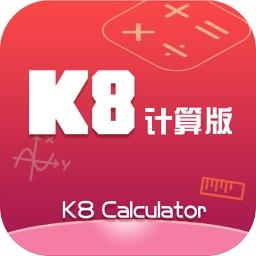 K8计算版