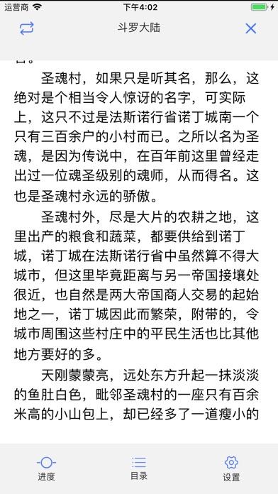 斗罗大陆-穿越玄幻小说 screenshot three