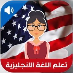 تعليم اللغة الانجليزية بالصوت