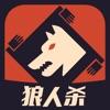 狼人杀-有点烧脑的推理社交游戏 iPhone / iPad
