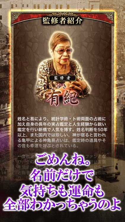 名前占い60年【新橋鬼当て占い師】有紀ママ screenshot-4