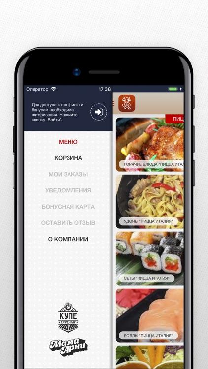 Сервис доставки Пицца Италия screenshot-3