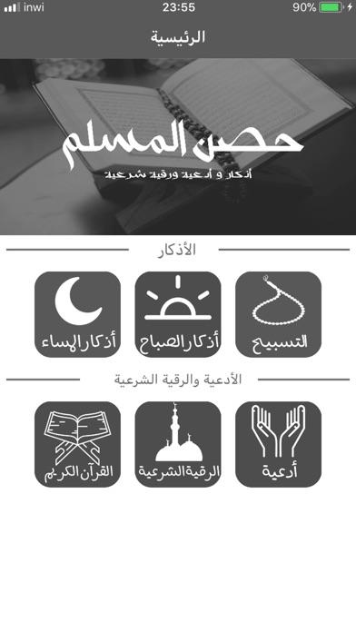 حصن المسلم أدعية وأذكار بالصوت screenshot 1