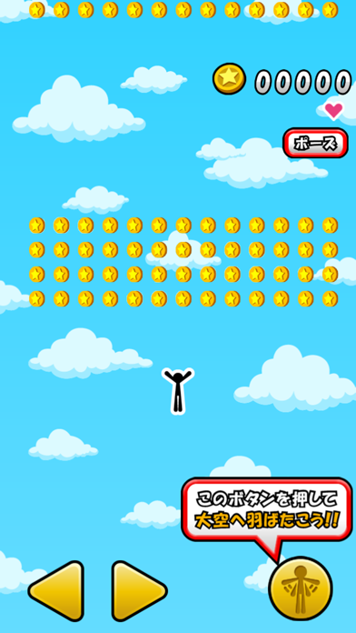 点击获取Flying de Coins