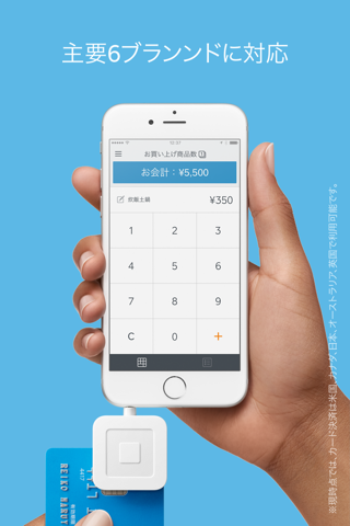 Square Point of Sale (POS) screenshot 1