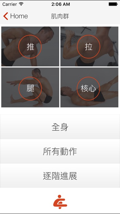 Screenshot for Bodyweight: Your Own Gym in China App Store