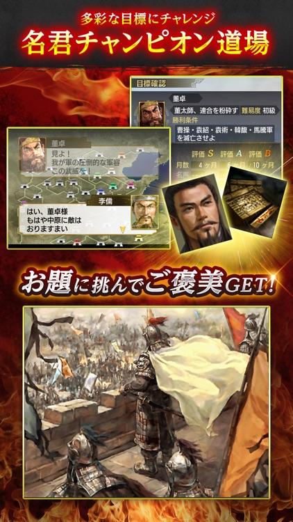 三國志Ⅴ screenshot-3