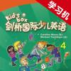 Kid's Box剑桥国际少儿英语4级 -同步课本学习机