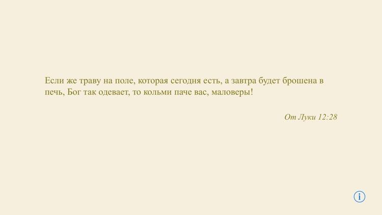 Библия и Цитаты screenshot-4