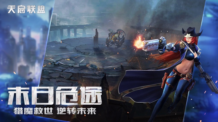 天启联盟 screenshot-1