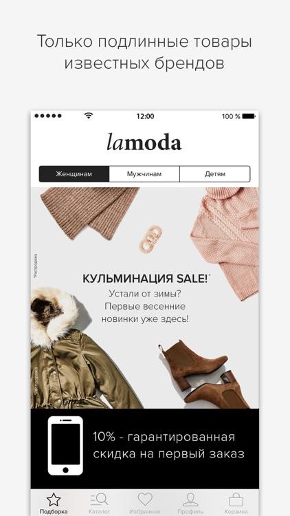 Lamoda: модная одежда и обувь screenshot-0