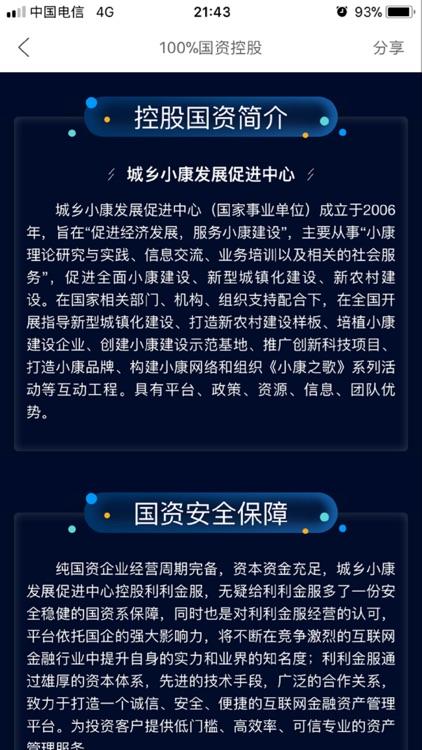 利利金服理财--新手专享12%理财收益 screenshot-4