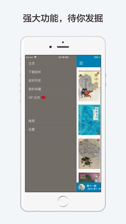 古龙作品集【有声】(金庸古龙武侠小说全集) screenshot-4