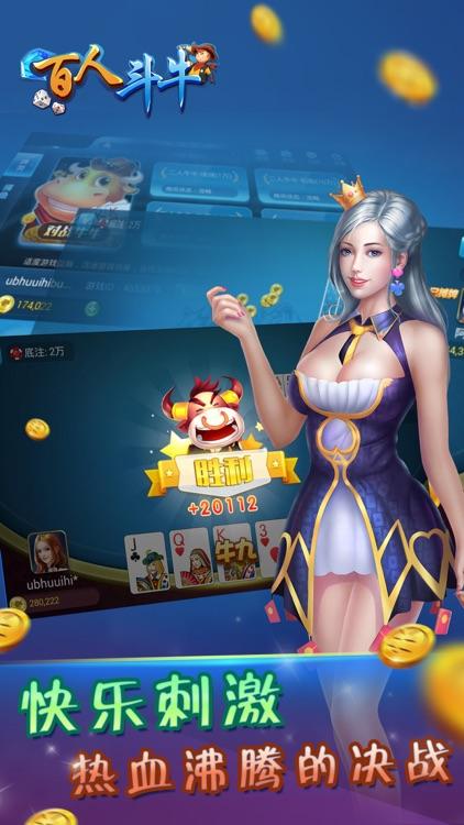 百人斗牛-欢乐斗牛休闲棋牌游戏 screenshot-3