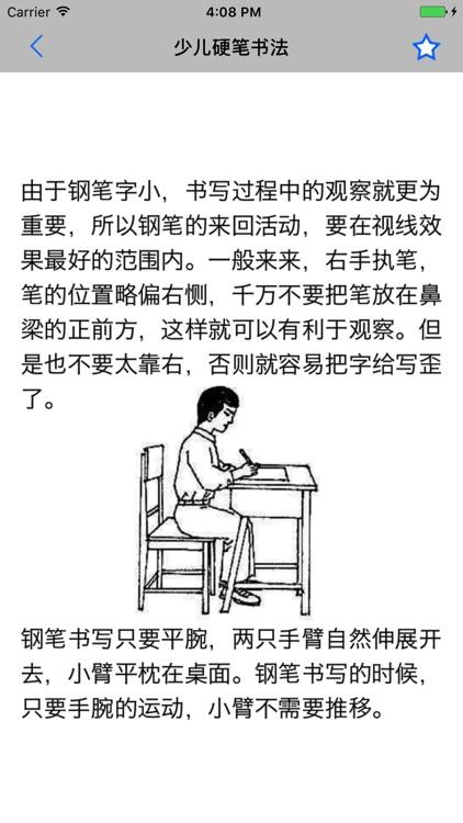 钢笔字帖 screenshot-0