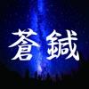 蒼玄堂鍼院 公式アプリ