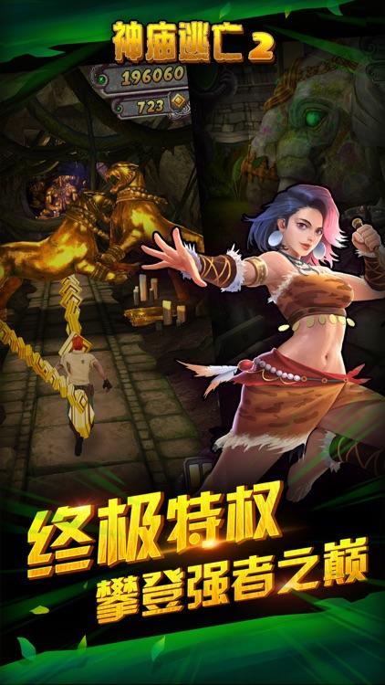 神庙逃亡2 – 全球经典跑酷游戏 screenshot-4