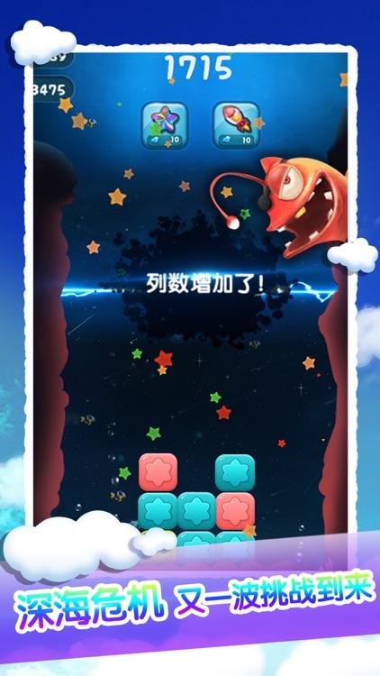 消消星星乐 screenshot-3