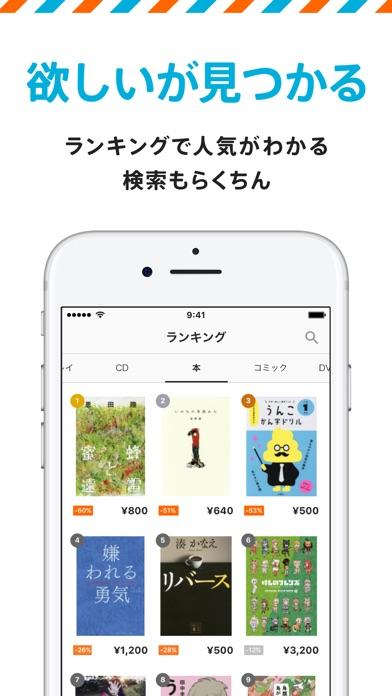 メルカリ カウル - 本・CD・DVD・ゲームのフリマアプリスクリーンショット5
