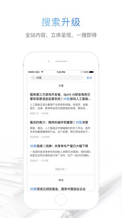 36氪-科技创业今日头条新闻 screenshot-4