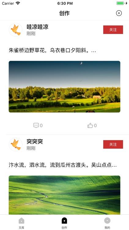 白鸽 screenshot-3