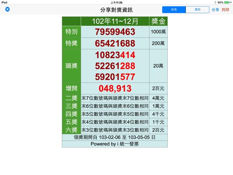 i 統一發票 HD screenshot-4