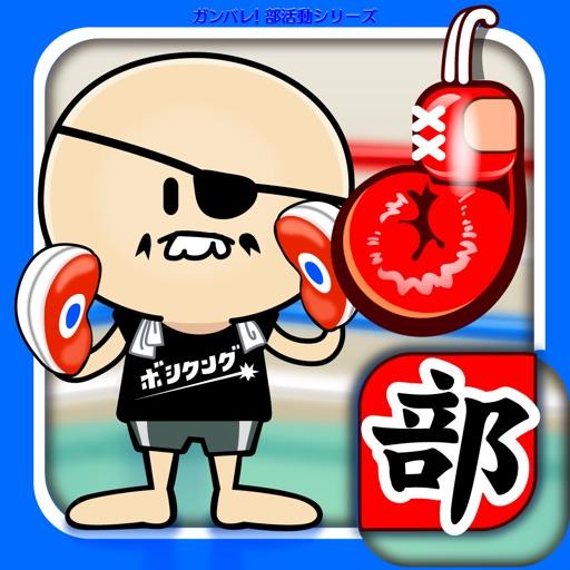 ガンバレ!ボクシング部 - 人気の暇つぶしスポーツゲーム!