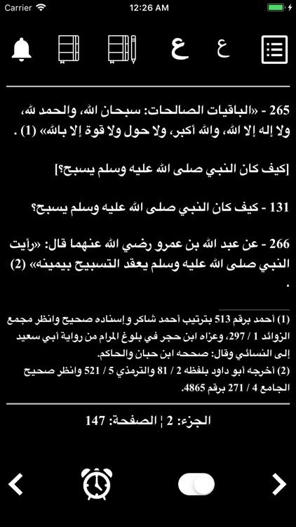 حصن مسلم - Hisn Al Muslim screenshot-6
