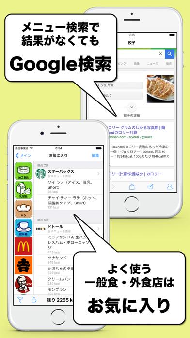 カロリー管理(痩せるアプリ) screenshot1
