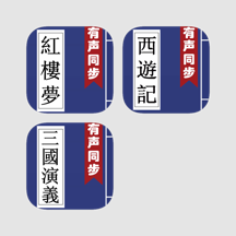 中国古典四大名著(有声同步书)