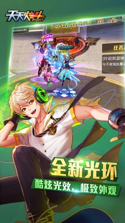天天炫斗 screenshot-1