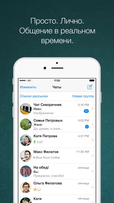 Screenshot for WhatsApp Messenger in Russian Federation App Store