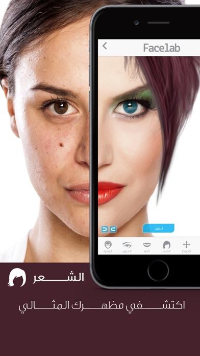 download فيس لاب - اضافة مكياج و طريقة تعديل بشرة الوجه apps 4
