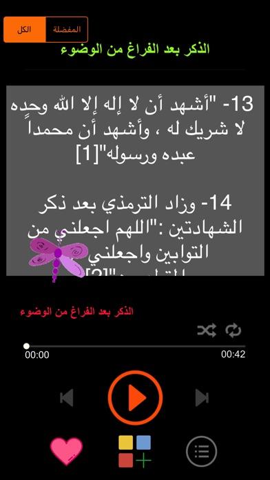 Screenshot for الدعاء حصن المسلم اذكار ادعية in Jordan App Store