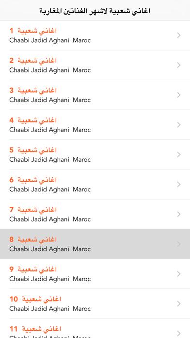 Aghani Cha3biya Maghribiyaلقطة شاشة4