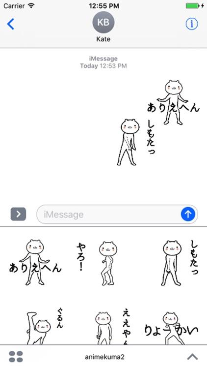 動く 小賢しいクマ(関西弁)